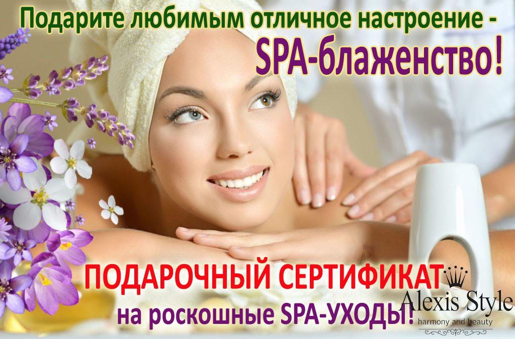 Spa-program1